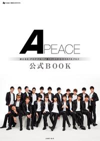 Apeace公式BOOK-【電子書籍】