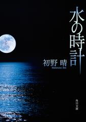 水の時計-【電子書籍】