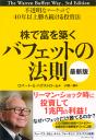 株で富を築くバフェットの法則[最新版]【電子書籍】