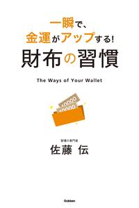【はじめての方限定!一冊無料クーポンもれなくプレゼント】財布の習慣【電子書籍】[ 佐藤伝 ]