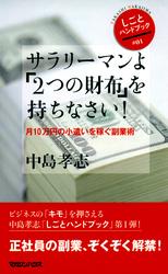 サラリーマンよ「2つの財布」を持ちなさい! 月10万円の小遣いを稼ぐ副業術-【電子書籍】