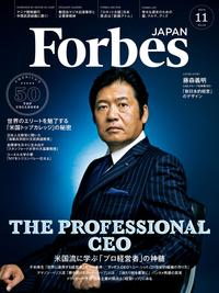ForbesJapan 2014年11月号-【電子書籍】