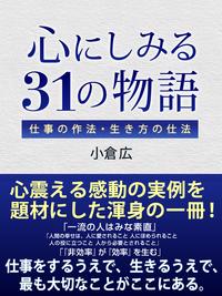 心にしみる31の物語 仕事の作法・生き方の仕法-【電子書籍】