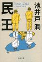 金曜ナイトドラマ「民王(たみおう)」 遠藤憲一 菅田将暉