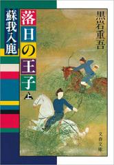 落日の王子 蘇我入鹿(上) -【電子書籍】