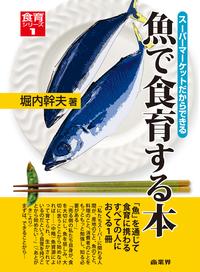 魚で食育する本スーパーマーケットだからできる-【電子書籍】