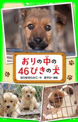 おりの中の46ぴきの犬-【電子書籍】