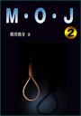 M・O・J 2-【電子書籍】