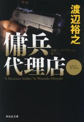 傭兵代理店-【電子書籍】