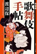 増補版 歌舞伎手帖