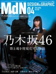 月刊MdN 2015年 4月号(特集:乃木坂46 歌と魂を視覚化する物語)-【電子書籍】