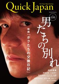 Quick Japan (クイックジャパン) Vol.106 2013年2月発売号 [雑誌]-【電子書籍】
