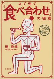 中国秘伝 よく効く「食べ合わせ」の極意