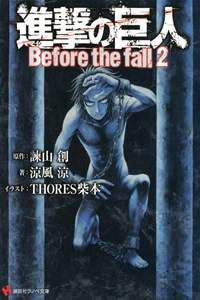 進撃の巨人 Before the fall2