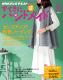 【はじめての方限定!一冊無料クーポンもれなくプレゼント】NHK すて...