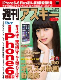 週刊アスキー 2014年 10/7号