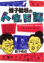 蛭子能収の人生日記-【電子書籍】