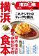 横浜食本 20152015...