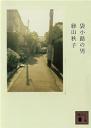 袋小路の男-【電子書籍】