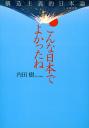 こんな日本でよかったね 構造主義的日本論-【電子書籍】