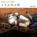 羊毛フェルトで作るリアル猫人形-【電子書籍】