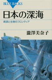 日本の深海 資源と生物のフロンティア