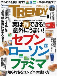 日経トレンディ 2014年 08月号 [雑誌]-【電子書籍】