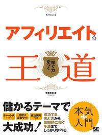 アフィリエイトの王道-【電子書籍】