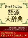 話のネタになる! 語源大辞典-【電子書籍】