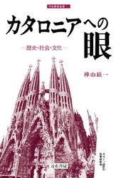 カタロニアへの眼 歴史・社会・文化-【電子書籍】