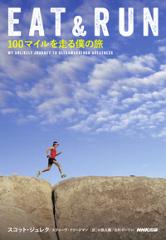 EAT&RUN100マイルを走る僕の旅-【電子書籍】