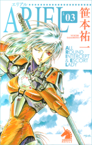 ARIEL03-【電子書籍】