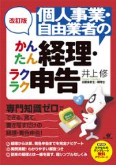 改訂版 個人事業・自由業者のためのかんたん経理・ラクラク申告-【電子書籍】