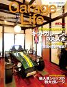 Garage Life 2014--10 AUTUMN vol.612014--10 AUTUMN vol.61-���Żҽ��ҡ�