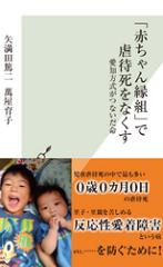 【はじめての方限定!一冊無料クーポンもれなくプレゼント】「赤ちゃん縁組」で虐待死をなくす...