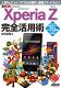 Xperia Z エクスペリア ゼット 完全活用術 人気No.1! 5インチ...