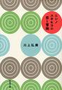 ニシノユキヒコの恋と冒険(新潮文庫)-【電子書籍】