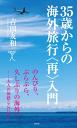 35歳からの海外旅行<再>入門-【電子書籍】