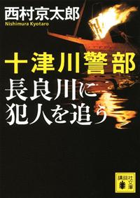 十津川警部 長良川に犯人を追う-【電子書籍】