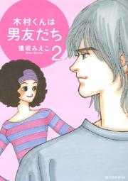 「木村くんは男友だち」シリーズ