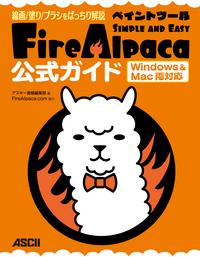 線画/塗り/ブラシをばっちり解説 ペイントツールFireAlpaca公式ガイド Windows&Mac両対応-【...