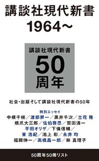 講談社現代新書 50周年