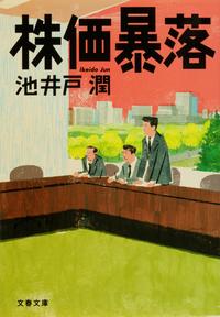 株価暴落-【電子書籍】