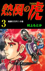 熱風の虎3-【電子書籍】