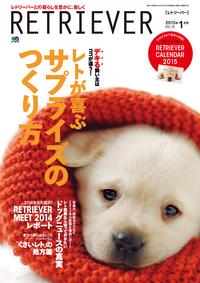 RETRIEVER(レトリーバー) 2015年1月号 Vol.78-【電子書籍】