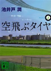 【7位】空飛ぶタイヤ(上)