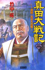 真田大戦記(二) 激闘・真田丸血戦-【電子書籍】