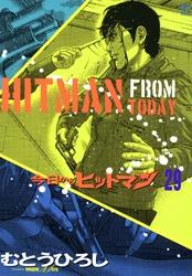 今日からヒットマン 29