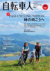 自転車人 025 AUTUMN 2011025 AUTUMN 2011-【電子書籍】