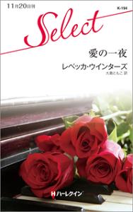 【はじめての方限定!一冊無料クーポンもれなくプレゼント】愛の一夜【電子書籍】[ レベッカ・...